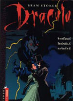 Mignola, Mike – Thomas, Roy. Bram Stoker Dracula