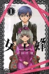 Takada, Chigusa. Vampire Queen Bee. Tome 1