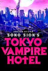 Sion, Sono. Tokyo Vampire Hotel, saison 1. 2017
